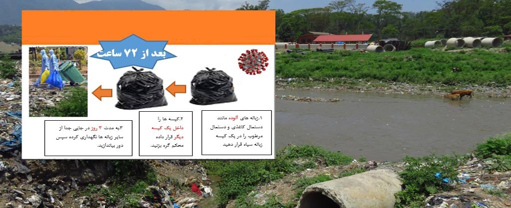 زباله های آلوده به ویروس کووید-19 را در معابر عمومی تخلیه نکنید