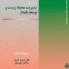 مجموعه مقالات مدیریت محیط زیست و توسعه پایدار