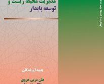 مجموعه مقالات مدیریت محیط زیست و توسعه پایدار ( دوره ۲ )